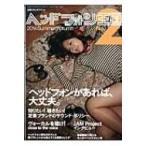 ヘッドフォン王国 No.2 別冊ステレオサウンド / Books2  〔ムック〕