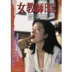女教師日記 禁じられた性  DVD