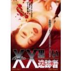 映画 (Movie) / Another XX ダブルエックス 黒い追跡者  〔DVD〕