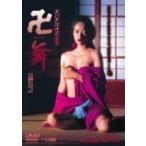 映画 (Movie) / 大江戸浮世風呂譚 卍舞  〔DVD〕
