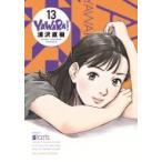 YAWARA! 完全版 13 ビッグコミックススペシャル / 浦沢直樹 ウラサワナオキ  〔コミック〕