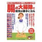 腸の大掃除で病気は勝手に治る マキノ出版ムック / Books2  〔ムック〕