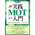 Yahoo!HMV&BOOKS online Yahoo!店図解 実践MOT入門 技術を新規事業・新商品につなげる方法 / 出川通  〔本〕