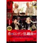 恋のロンドン狂騒曲  〔DVD〕