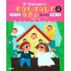 0〜5歳児の劇あそび むかしばなしで発表会 もっと! アクトリズム オペレッタ CD付き Gakken保育Books / 河合