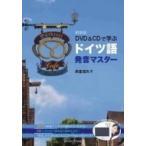 DVD & CDで学ぶドイツ語発音マスター / 新倉真矢子  〔本〕