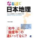 なるほど日本地理 気になる疑問から学ぶ地理の世界 自然環境・国土・行政・産業・生活文化・歴史的背景 /