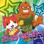 Dream5+ブリー隊長 / ダン・ダン・ドゥビ・ズバー! 【通常盤】 (CD+DVD)  〔CD Maxi〕