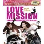 ラブ・ミッション -スーパースターと結婚せよ!- [完全版] コンプリート・シンプルDVD-BOX  〔DVD〕