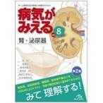 病気がみえる vol.8 腎・泌尿器 / 医療情報科学研究所  〔本〕