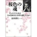 桜色の魂 チャスラフスカはなぜ日本人を50年も愛したのか / 長田渚左  〔本〕