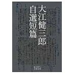 大江健三郎自選短篇 岩波文庫 / 大江健三郎  〔文庫〕