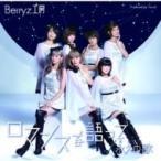 Berryz工房 ベリーズコウボウ / ロマンスを語って  /  永久(とわ)の歌 (+DVD)【初回限定盤C】  〔CD Maxi〕