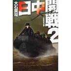 日中開戦 2 五島列島占領 C・NOVELS / 大石英司  〔新書〕