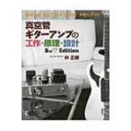真空管ギターアンプの工作・原理・設計 B & W Edition / 林正樹  〔本〕