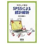 HMV&BOOKS online Yahoo!店で買える「やさしく学ぶSPSSによる統計解析 / 石村光資郎 〔本〕」の画像です。価格は2,640円になります。