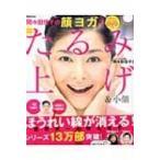 DVD付き 間々田佳子の顔ヨガで即たるみ上げ & 小顔 / 間々田佳子  〔ムック〕