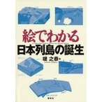 絵でわかる日本列島の誕生    講談社 堤之恭