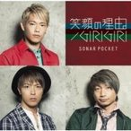 Sonar Pocket ソナーポケット / 笑顔の理由。  /  GIRIGIRI 【通常盤A】  〔CD Maxi〕