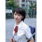 工藤遥 写真集 「あした天気になーれ!」 / 工藤遥