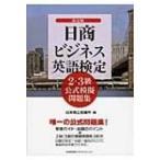 日商ビジネス英語検定2・3級公式模擬問題集   改訂版