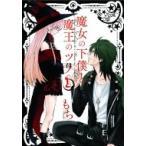 魔女の下僕と魔王のツノ 1 ガンガンコミックス / もち  〔コミック〕