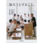 HMV&BOOKS online Yahoo!店で買える「知ろうとすること。 新潮文庫 / 早野龍五 〔文庫〕」の画像です。価格は464円になります。