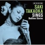 高岡早紀 / SINGS -Bedtime Stories-  〔CD〕