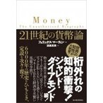 21世紀の貨幣論 / フェリックス マーティン  〔本〕