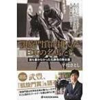 凱旋門賞に挑んだ日本の名馬たち 誰も書かなかった名勝負の舞台裏 / 平松さとし  〔本〕