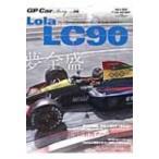 GP Car Story  vol.09  三栄書房