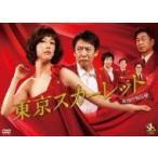 東京スカーレット〜警視庁NS係  〔DVD〕