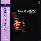 世良譲 セラユズル / Bacchus Groove  国内盤 〔SHM-CD〕