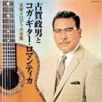 古賀政男とコガ・ギター・ロマンティカ / 決定盤: : 古賀政男生誕110年記念 古賀政男とコガ・ギター・ロマン