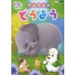 NHK DVD: : いないいないばあっ! ワンワンのどうよう  〔DVD〕