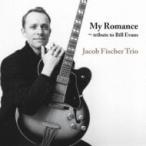 Jacob Fischer / My Romance:  ビル エヴァンスに捧ぐ 国内盤 〔CD〕