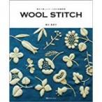 WOOL STITCH 素朴で優しいウール糸の刺繍図案 / 樋口愉美子  〔本〕