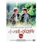 映画 (Movie) / 小さな恋のメロディ  〔DVD〕