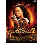 ハンガー・ゲーム2  〔DVD〕