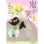 一鬼夜行 鬼が笑う ポプラ文庫ピュアフル / 小松エメル  〔文庫〕