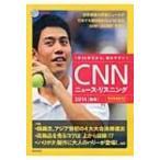 CNNニュース・リスニング 2014秋冬 / CNN ENGLISH EXPRESS編集部  〔本〕