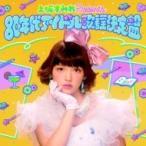 オムニバス(コンピレーション) / 上坂すみれpresente80年代アイドル歌謡決定盤  〔CD〕
