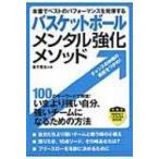 バスケットボール メンタル強化メソッド 本番でベストのパフォーマンスを発揮する PERFECT LESSON BOOK / 金子