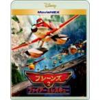 プレーンズ2/ファイアー & レスキューMovieNEX[ブルーレイ+DVD]  〔BLU-RAY DISC〕