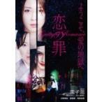 恋の罪  〔DVD〕