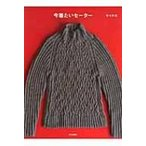 今着たいセーター / サイチカ  〔本〕