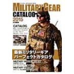 MILITARY GEAR CATALOG 2015 ホビージャパンMOOK / 月刊アームズマガジン編集部  〔ムック〕