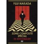中田裕二 ナカダユウジ / SONG COMPOSITE SPECIAL IN NIHONBASHI  〔DVD〕