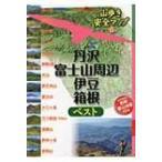 丹沢・富士山周辺・伊豆・箱根ベスト 5万分の1携帯登山地図付き 山歩き安全マップ / Books2  〔本〕