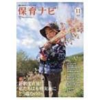 ショッピング09月号 保育ナビ 2014-11月号 / Books2  〔本〕